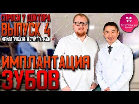 Имплантация зубов. Карьера молодого врача. Стоматолог Булат Гармаев. Спроси у доктора.