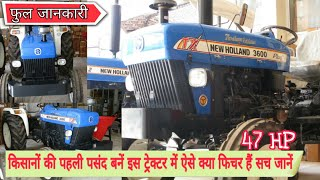 New Holland 3600 heritage edition | 47 HP Tractor | full review with price | न्यू होलैंड 3600