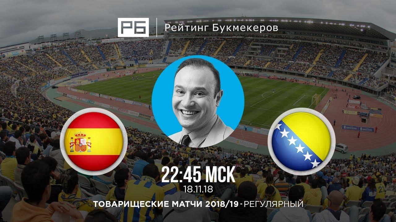 Ставки на матч Испания — Латвия, прогноз на отбор ЧМ-2019 17.09.2018