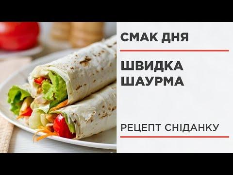 Швидка шаурма - рецепт сніданку від Ольги Сумської #СмакДня