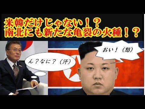 南北関係】北朝鮮が韓国統一部を猛非難!韓国は米韓問題に加え北朝鮮と ...