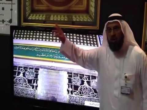 قبر الرسول صلى الله عليه وسلم من الداخل Youtube