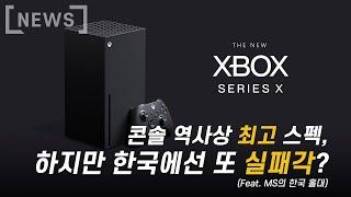 차세대 엑스박스, 한국에선 또 실패각?
