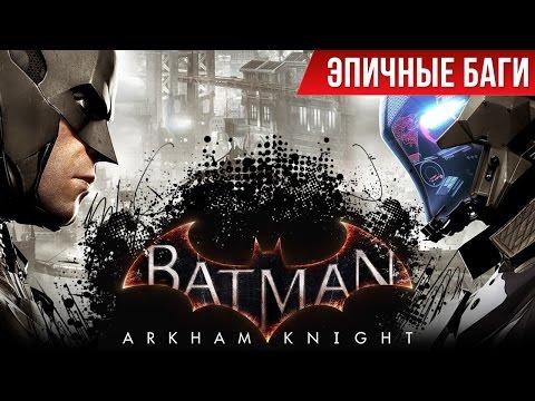 Эпичные баги: Batman: Arkham Knight / Epic Bugs!