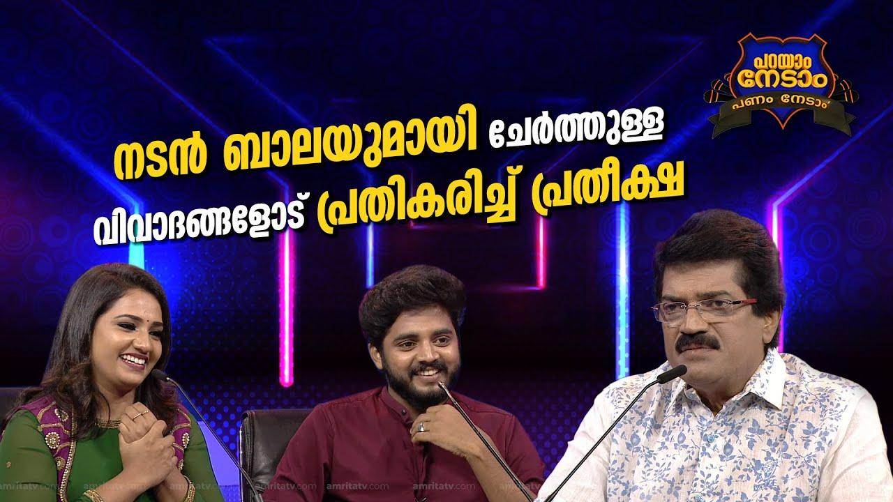 Download Parayam Nedam | Episode -180 | M G Sreekumar &  Pratheeeksha  $ Kalyan  (Part 2) | Musical Game Show