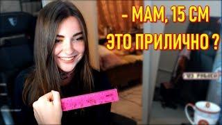 AhriNyan Спросила У Мамы Про 15 см | Попала  В Тюрьму В Детстве