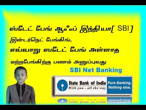 How To  SBI online Banking: How to Transfer Money to Other Bank Account |CAPTAIN GPM TAMIL