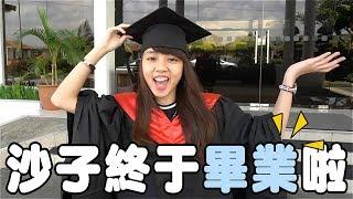 日常|沙子終於畢業啦!穿上畢業服的沙子簡直超可愛的! thumbnail