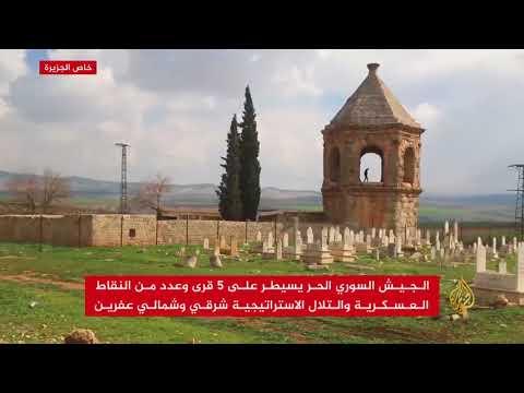 الجيش السوري الحر يسيطر على قرى وتلال بعفرين  - نشر قبل 1 ساعة