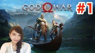 【アクション】ゴッドオブウォー4 「親子旅のはじまり」初見実況! GOD OF WAR #1【こたば】