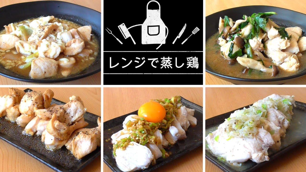 簡単 肉 料理 鶏肉 むね 和食におすすめの鶏肉レシピ特集!お肉をあっさり食べたい時のメニューをご紹介