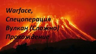 Warface, Спецоперация Вулкан (Сложно) Прохождение