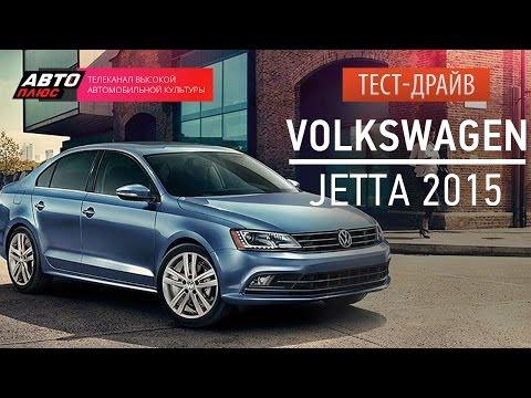 Тест драйв Volkswagen Jetta 2015 Наши тесты АВТО ПЛЮС