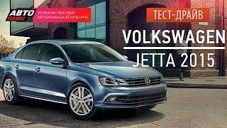 Тест-драйв - Volkswagen Jetta 2015 (Наши тесты) - АВТО ПЛЮС(Подписывайся на свежие тест-драйвы - http://www.youtube.com/subscription_center?add_user=redmediatv Тест-драйв - Volkswagen Jetta 2015 (Наши ..., 2015-05-11T11:00:01.000Z)