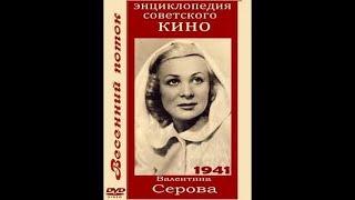 Весенний поток - фильм мелодрама 1940