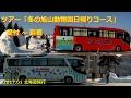 【2017.01 北海道旅行】 行ってみた「冬の旭山動物園日帰りコース」受付~到着