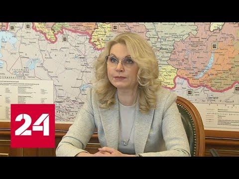 Названа дата начала испытания российской вакцины от COVID-19 на 60 добровольцах - Россия 24