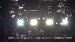9/23(tue)仙台JUNK BOX公演 te'「言葉を用いて奏でる者は才能に在らず、...