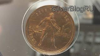 червонец 1925 и другие редкие и пробные монеты СССР и России