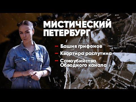 Мистический Петербург│Таинственные, аномальные и ужасные достопримечательности СПб