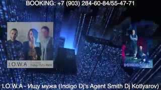 I.O.W.A - Ищу мужа (Indigo DJ's Agent Smith & DJ Kotlyarov)