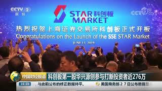 [中国财经报道]科创板第一股华兴源创参与打新投资者近276万| CCTV财经