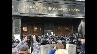 Националисты под зданием Генпрокуратуры требуют увольнения заместителя Луценко | Страна.ua