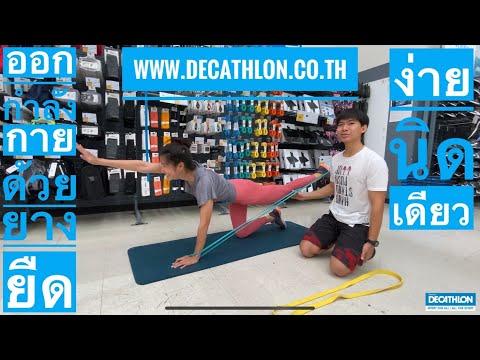 ออกกำลังกายด้วยยางยืด ไม่รู้จะเริ่มยังไง มาลองทำตามวีดีโอนี้กัน Decathlon Sports Elasticband