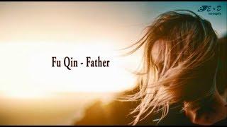 Fu Qin 父亲 - Father Lyrics Perfomance by Leo Ku