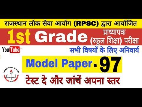 1st Grade Paper , RPSC 1st Grade Modal Paper - 97,   Paper - 1st  , 1st Grade Full मॉडल पेपर