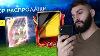 ЧЕРНАЯ ПЯТНИЦА В ФИФА МОБАЙЛ!