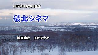 新曲「最北シネマ」松原健之 カラオケ 2018年11月28日発売