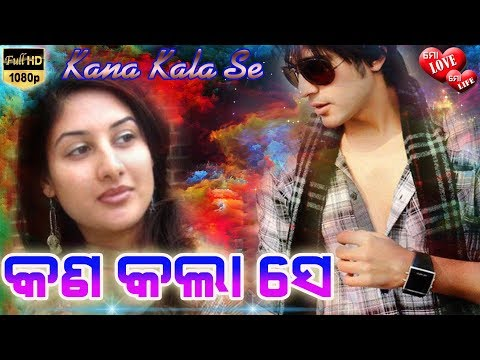 Kan Kala Se - Odia Romantic Kabita By Suresh Panda On Mo Love Mo Life