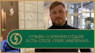 Отзыв о зимнем отдыхе в СПА отеле Грейс Империал Красная Поляна