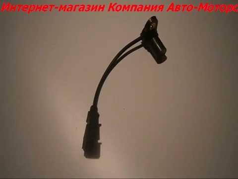 Датчик (фазы) распредвала 405,406,409, УМЗ 4216, Газель, Волга, УАЗ.