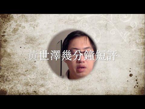 黃世澤幾分鐘評論:2019年11月8日:豬瘟加銀行擠提:中國邊有錢 - YouTube
