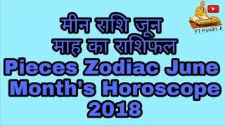 मीन राशि जून माह का राशिफल | Meen Rashi / Pisces Zodiac June Month Horoscope