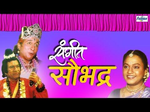 Sangeet Saubhadra (संगीत सौभद्र) - Full Marathi Natak | Anand Bhate, Rahul Deshpande