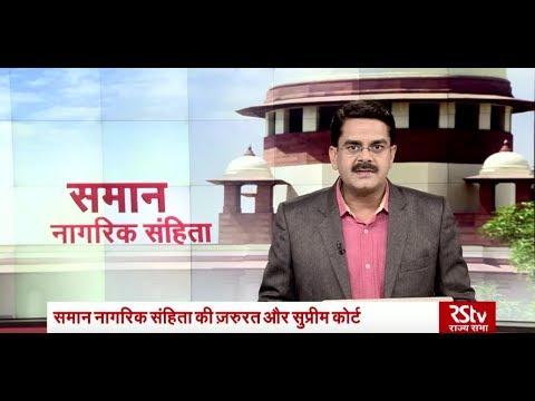 Desh Deshantar: समान नागरिक संहिता | Uniform Civil Code