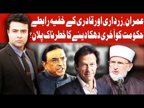 On The Front with Kamran Shahid - 28 December 2017 - Dunya News
