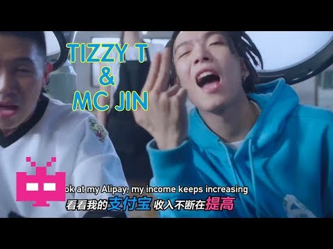 💰 ALIPAY 💰 MV 無束縛 ( Unrestricted ) ⚡️Tizzy T ⚡️ & 🎤 MC JIN 🎤 [ ENGLISH SUBTITLES ]