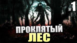 ПРОКЛЯТЫЙ ЛЕС. НОВАЯ ХОРРОР ИГРА! - Прохождение The Cursed Forest - #1