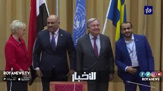 الأردن يرحب بالانفراج السياسي بشأن اليمن خلال مفاوضات السويد - (14-12-2018)