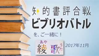 11月11日(土)14時~三浦綾子記念文学館で「全国大学ビブリオバトル2017...