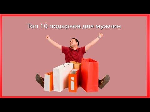 Топ 10 подарков для мужчин. Что подарить мужчине на день рождения?