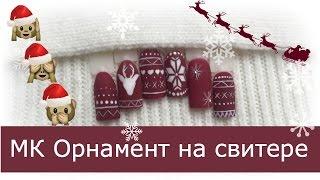 МК Орнамент на свитере | Зимний дизайн ногтей
