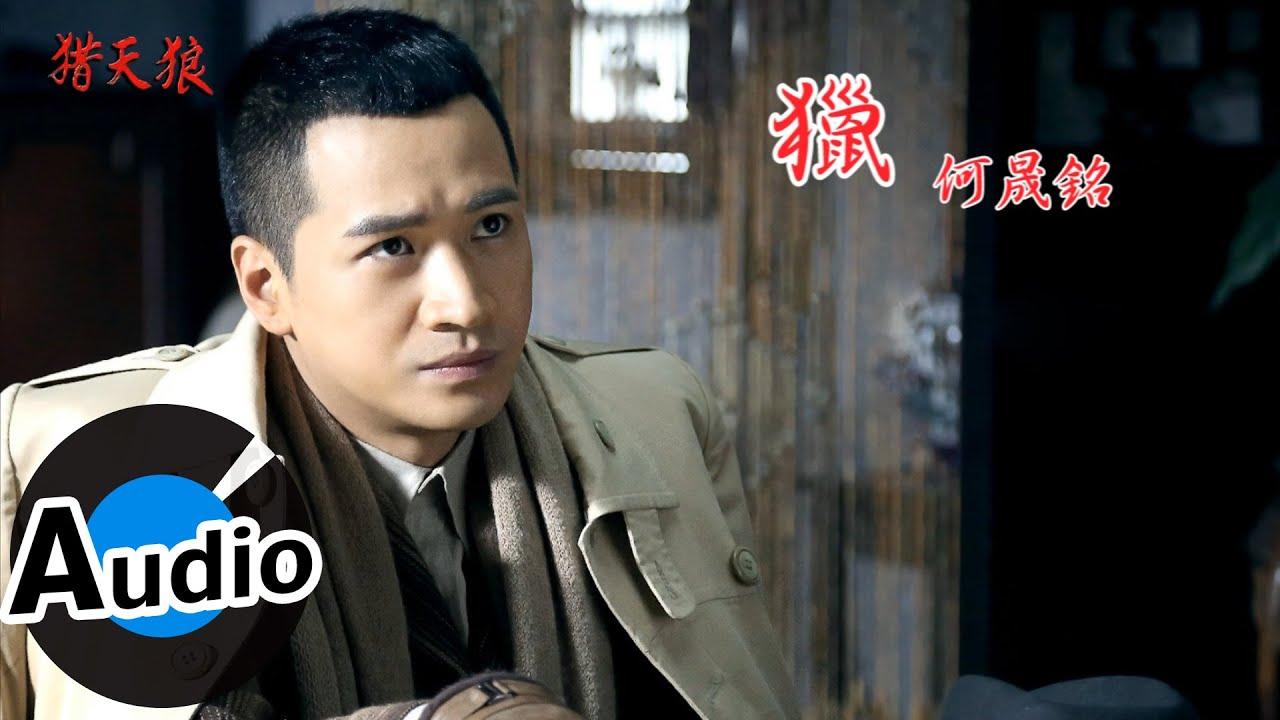 何晟銘 - 獵 (官方歌詞版) - 電視劇《獵天狼》主題曲 - YouTube