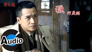 何晟銘 - 獵 (官方歌詞版) - 電視劇《獵天狼》主題曲