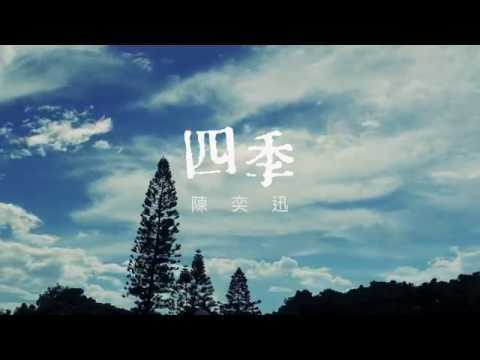 陳奕迅 Eason Chan - 《四季》(Lyric Video)