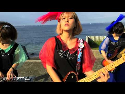 ぽわん-MV「マイナーガール」
